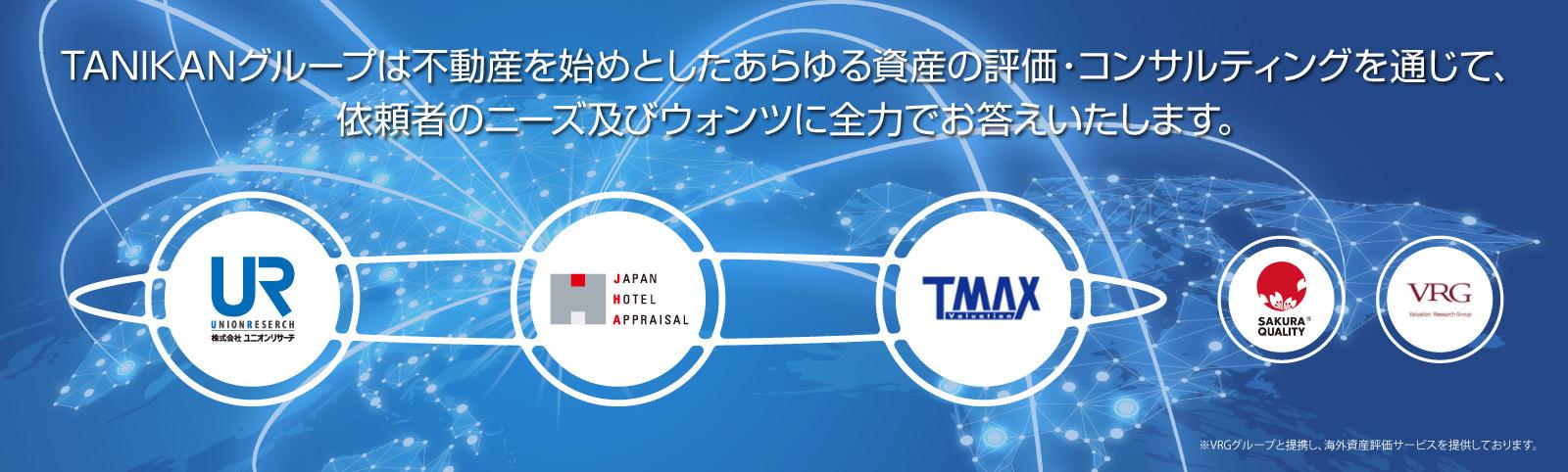 TANIKANグループは不動産を始めとしたあらゆる資産の評価・コンサルティングを通じて、依頼者のニーズ及びウォンツに全力でお答えいたします。
